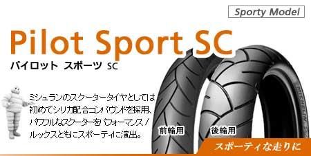 Pilot_sport_sc
