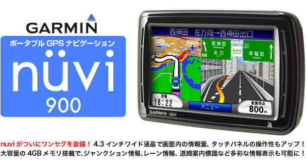 Nuvi900p0